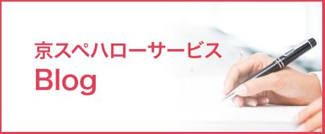京スペハローサービスBlog